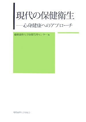 Read Online Gendai no hoken eisei : Shinshin kenkō eno apurōchi. PDF