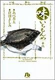 味いちもんめ (18) (小学館文庫)