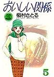 おいしい関係 5 (YOUNG YOU漫画文庫)