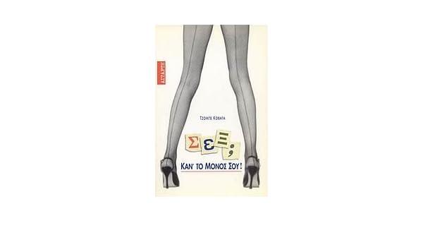 sex kan to monos sou! / σεξ κάν το μόνος σου!: covatta ...