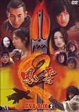 [DVD]風雲2 DVD-BOX(2)