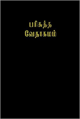 Buy Tamil-India Bible Book Online at Low Prices in India