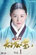 宮廷女官 チャングムの誓い VOL.1 [DVD]