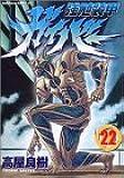 強殖装甲ガイバー (22) (角川コミックス・エース)