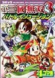 コミック真・三国無双3バトルイリュージョン―4コマ集 (Vol.5) (Koei game comics)