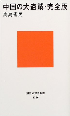 中国の大盗賊・完全版 (講談社現代新書)