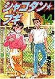 シャコタン☆ブギ 14 (ヤンマガKCスペシャル)