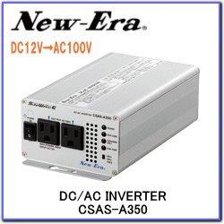 New-Era CSAS-A350 Max350W DC/AC正弦波インバーター [12V車専用] [ポータブル電源] [CSAS-300:後継機種] B01CZPI96Y