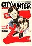シティハンター別巻Z短編集