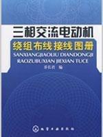 three-phase AC motor winding wiring diagram book ()