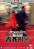 Wasabi (aka: La Perite Moutarde Qui Monte au Nez)