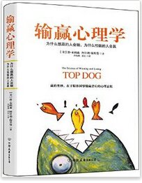 Top Dog: The Science of Winning and Losing(chinese Edition) (Top Dog The Science Of Winning And Losing)