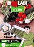 美味しんぼア・ラ・カルト 19 大地の恵みを味わう!野菜料理 (ビッグコミックススペシャル)