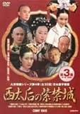 [DVD]西太后の紫禁城 第3巻