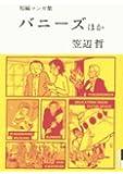 笠辺哲 短編マンガ集 バニーズ ほか  IKKI COMIX