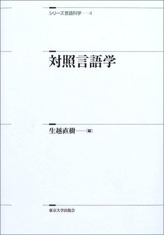 対照言語学 (シリーズ言語科学)