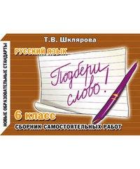 Shklyarov Pick word Self 6 cells Rus yaz 6kl Podberi slovo ebook
