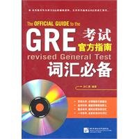 New Oriental: GRE vocabulary test essential Official Guide (with MP3 CD 1)