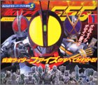 Masked Rider 555 (1) (friends Super Wide Encyclopedia (5)) (2003) ISBN: 4063503054 [Japanese Import]