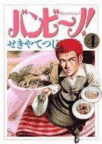 バンビ~ノ! (4) (ビッグコミックス)
