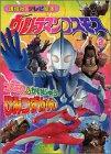 Ultraman Cosmos (2) (TV picture book of Kodansha (1191)) (2001) ISBN: 4063441911 [Japanese Import]