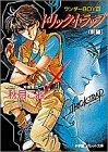 Trick trap <Part> - Wonder BOY <3> (Shogakukan palette Novel) (1995) ISBN: 4094206035 [Japanese Import]