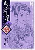 あんどーなつ 江戸和菓子職人物語 3 (ビッグコミックス)