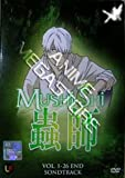 Mushi-Shi/Mushishi: Complete Box Set