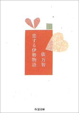 恋する伊勢物語 (ちくま文庫)