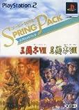 三國志VIII&三國志VII コーエー2002スプリングパック [PS2]