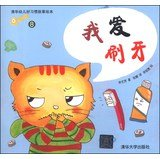 Download Tsinghua children good habits story picture books 8: I love brushing(Chinese Edition) ebook