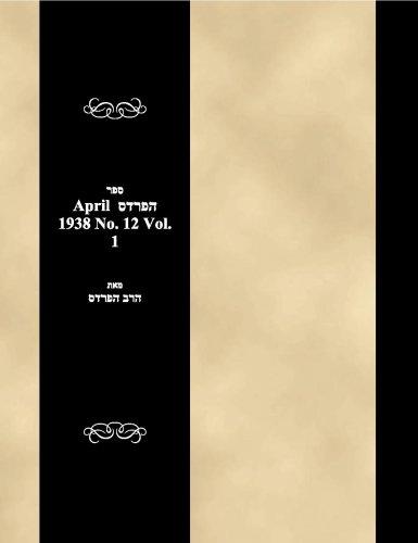 Download Sefer haPardes April 1938 No. 12 Vol. 1 (Hebrew Edition) PDF