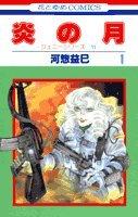 炎の月 ジェニーシリーズ11