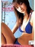女神のChu ! 日テレジェニック2004 小松彩夏 [DVD]