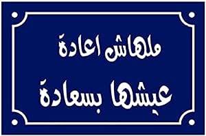 تابلوه مناظر طبيعية عربية من فوتو بلوك 60 سم × 40 سم - 2724820259292