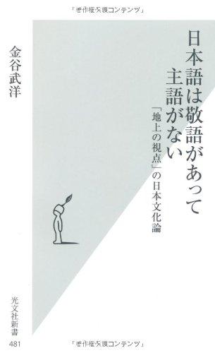 日本語は敬語があって主語がない 「地上の視点」の日本文化論 (光文社新書)