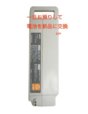 【お預り再生】 サンヨー (CY-N30) 電動自転車用リサイクルバッテリー   B00EXC3EP4