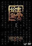[DVD]始皇帝烈伝 ファーストエンペラー DVD-BOX I