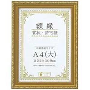 (業務用3セット) 大仙 賞状額縁金消A4大 箱入J045C2500 10枚 B07PHKL4S5