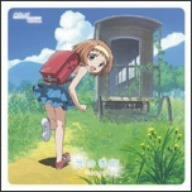 Hikari No Kisetsu (Asatte No Houkou Opening Theme)