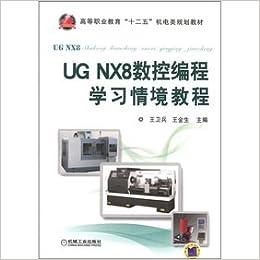 UG NX NC Programming learning context tutorial: WANG WEI