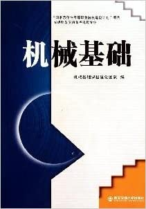 Book Mechanical base(Chinese Edition)