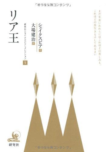 第9巻 リア王 (研究社 シェイクスピア・コレクション)