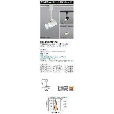 スポットライト TOSHIBA(東芝ライテック) IHB-2237NR(W)