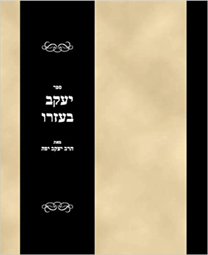 Rabbi Yaakov Yafeh - Sefer Yaakov Be-ezro