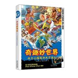 Trolltech wonderful world: from volcano expedition to space travel(Chinese Edition)
