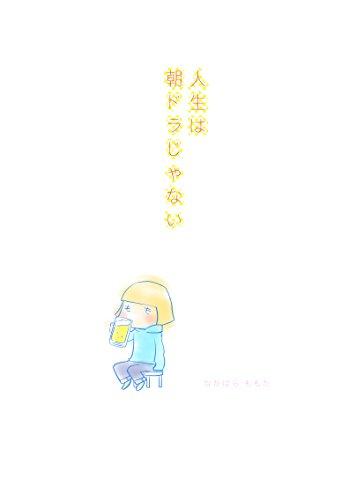 Jinsei-wa-Asadora-jyanai (Japanese Edition)
