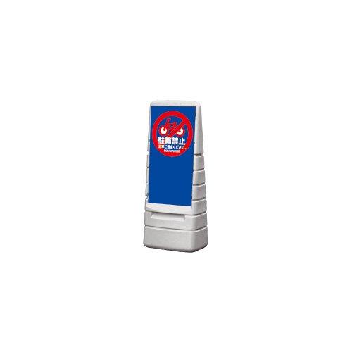 GXコーポレーション バリアポップサイン G-5070-Y イエロー レギュラー面板 B-8(駐車禁止)付き B00LGC6S7U