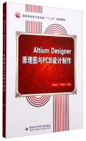 altium-designer-schematic-and-pcb-designchinese-edition