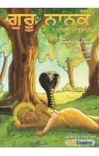 Guru Nanak Pehli Paatshahi (Volume 1)